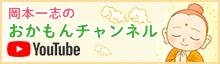 岡本一志のおかもんチャンネル