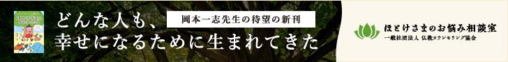 岡本一志先生の待望の新刊「ほとけさまが伝えたかったこと」