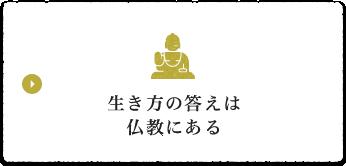 生き方の答えは仏教にある