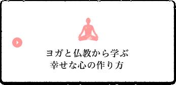 ヨガと仏教から学ぶ幸せな心の作り方