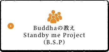 仏教の教えを広めたい『ブッダの教え「Stand by me project」略して「B.S.P」』
